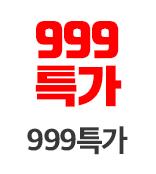 999특가