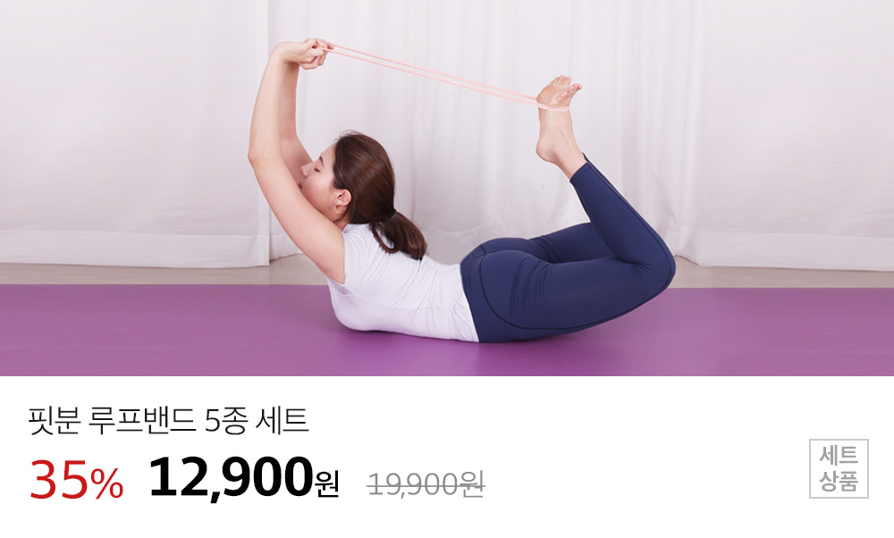 루프밴드5종세트