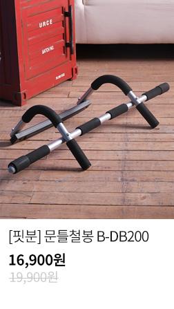 문틀철봉 B-DB200